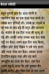 Vikram Aur Betaal Hindi screenshot 3/3
