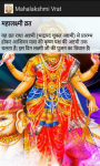 MahaLakshmiVrat screenshot 3/3