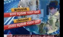 malayalam LiveTV screenshot 4/6