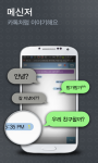 Korean chat screenshot 5/6