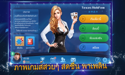 Texas Holdem Poker King screenshot 1/6