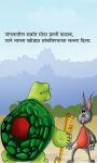 Marathi  Kid Story Khodkar Rubo screenshot 1/3