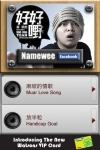 Namewee screenshot 1/1