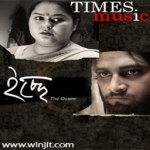 Icche The Bengali Film Lite screenshot 1/2