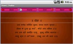Shani Chalisha screenshot 2/4