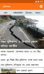 Ei Samay Bengali News screenshot 1/6