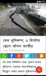 Ei Samay Bengali News screenshot 2/6