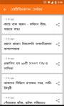 Ei Samay Bengali News screenshot 5/6