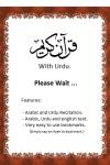 Quran Urdu screenshot 1/1