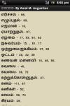 Uvamaigal screenshot 3/6