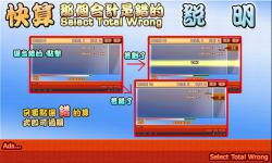 Select Total Wrong screenshot 2/4