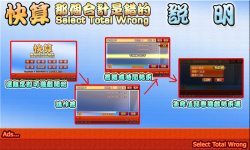 Select Total Wrong screenshot 3/4