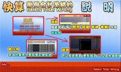 Select Total Wrong screenshot 4/4