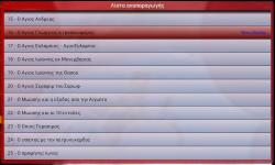 Παιδική Χαρά - Greek Kids screenshot 2/5