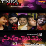 Sihi Muthu The Tamil Film Lite screenshot 1/2