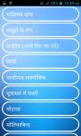 accupressure treatment - hindi screenshot 2/4