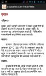 accupressure treatment - hindi screenshot 3/4