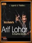 Best of Arif Lohar screenshot 1/3