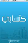 Kitabi - Arabic Books screenshot 1/5
