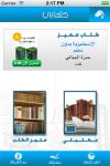 Kitabi - Arabic Books screenshot 2/5