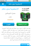Kitabi - Arabic Books screenshot 3/5