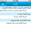 Kitabi - Arabic Books screenshot 4/5