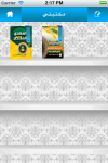 Kitabi - Arabic Books screenshot 5/5