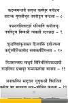 Sai Baba Aarti Audio screenshot 3/3