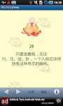 Buddha Quotes Chinese Free screenshot 1/1
