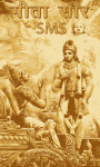 Bhagavad Gita Saar SMS  screenshot 1/6