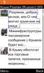 RFE/RL Russian for Java Phones screenshot 1/6