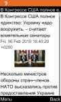 RFE/RL Russian for Java Phones screenshot 2/6