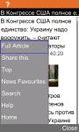 RFE/RL Russian for Java Phones screenshot 4/6