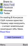RFE/RL Russian for Java Phones screenshot 5/6