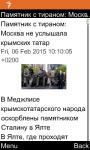 RFE/RL Russian for Java Phones screenshot 6/6