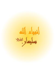 Soliman story قصة النبي سليمان screenshot 1/6