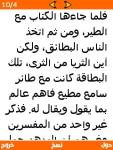 Soliman story قصة النبي سليمان screenshot 6/6