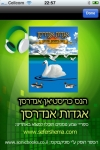 -   (Hebrew audiobook - Fairy Tales by Hans Christian Andersen) screenshot 1/1