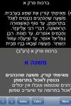Mishnayos with Bartenura (Hebrew) screenshot 1/1