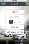 Dubai Police screenshot 1/1