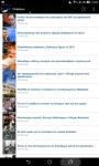 Cyprus Online News screenshot 2/5