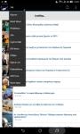 Cyprus Online News screenshot 4/5