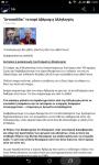 Cyprus Online News screenshot 5/5