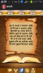 Shayari Hindi screenshot 4/6