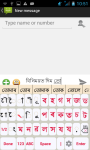 Assamese Static Keypad IME screenshot 1/6