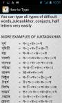 Assamese Static Keypad IME screenshot 4/6