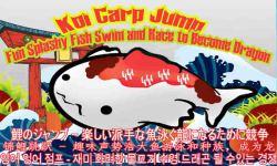 Koi Carp Jump - Fish Swim n Race to Become Dragon screenshot 4/6