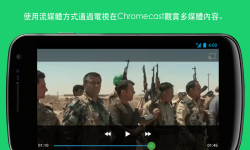 普通话 Traditional Chinese screenshot 4/6