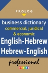 Hebrew-English / English-Hebrew - Business dictionary: Commercial, Juridical & Economic    - /   -  , screenshot 1/1