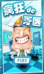 Cool Dentist Office screenshot 1/5